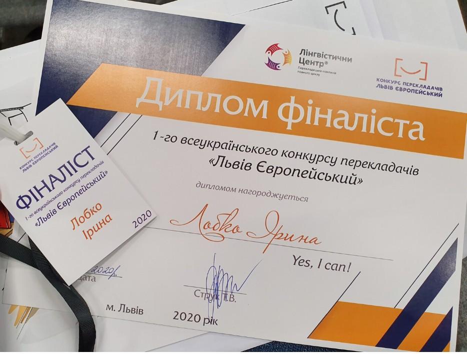Студентка політехніки стала фіналісткою конкурсу перекладачів