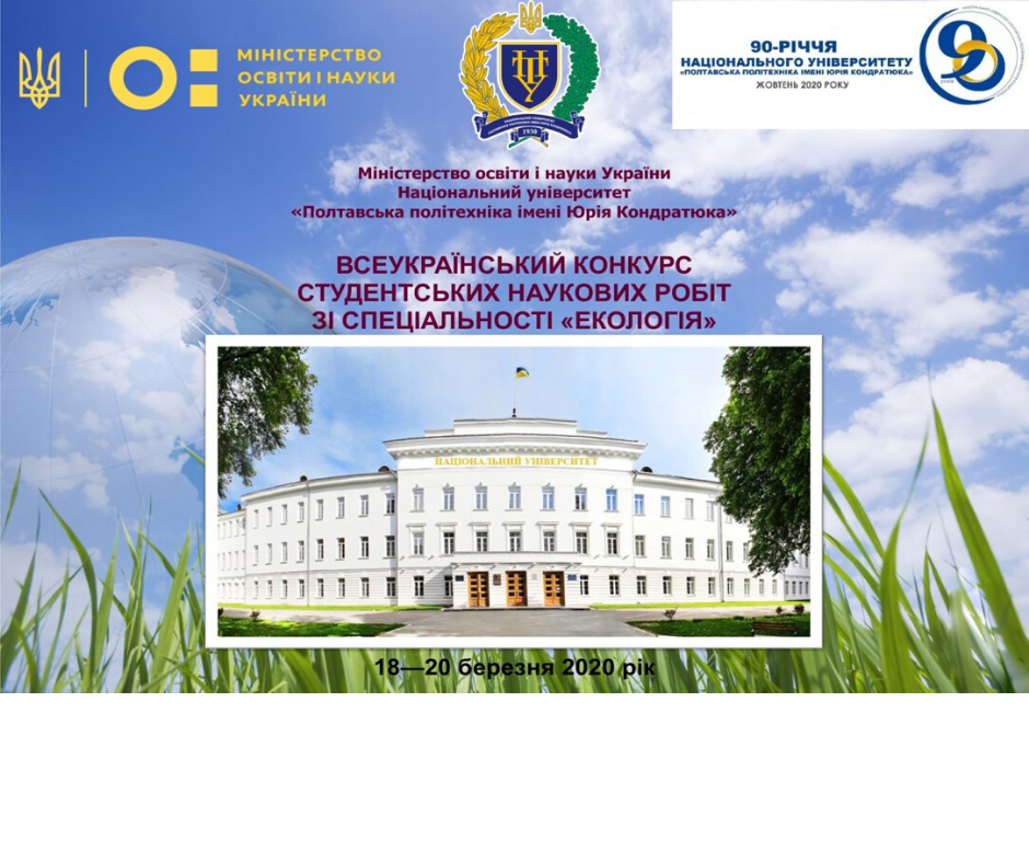 Ecology: the Winners of the Second Round of the All-Ukrainian Student Research Competition are Announced