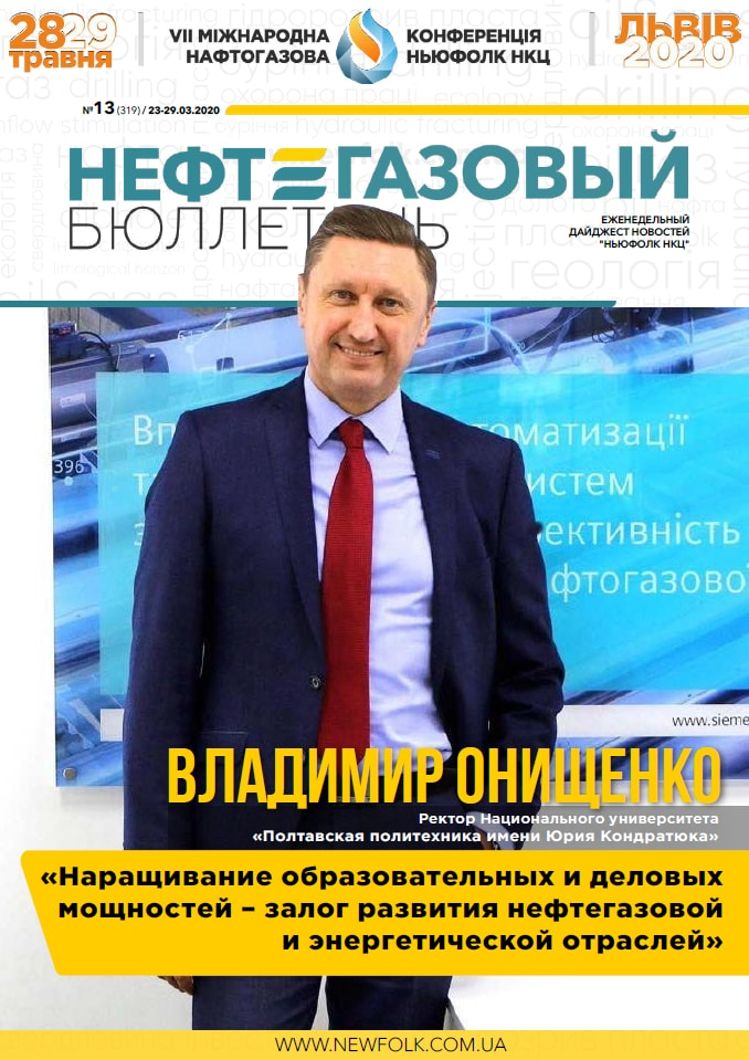 Ректорстав спікером нового випуску тижневика «Нафтогазовий бюлетень»