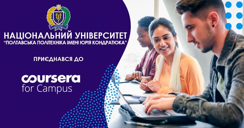 Студенти університету зможуть безкоштовно вчитися на Coursera