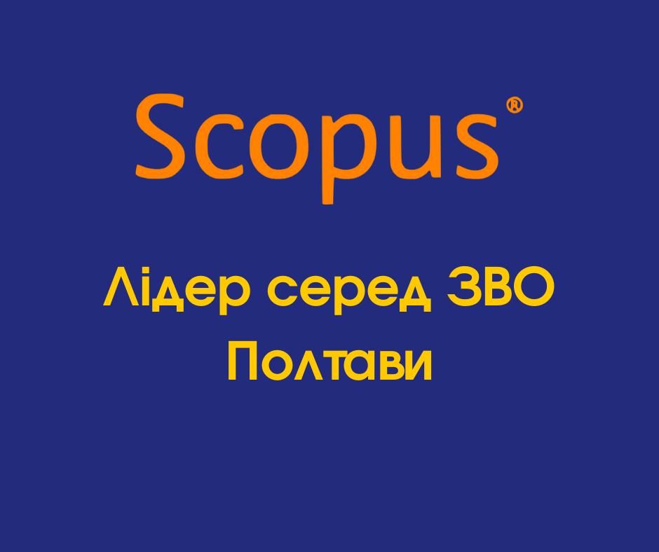 Університет став лідером серед полтавських ЗВО у рейтингу Scopus