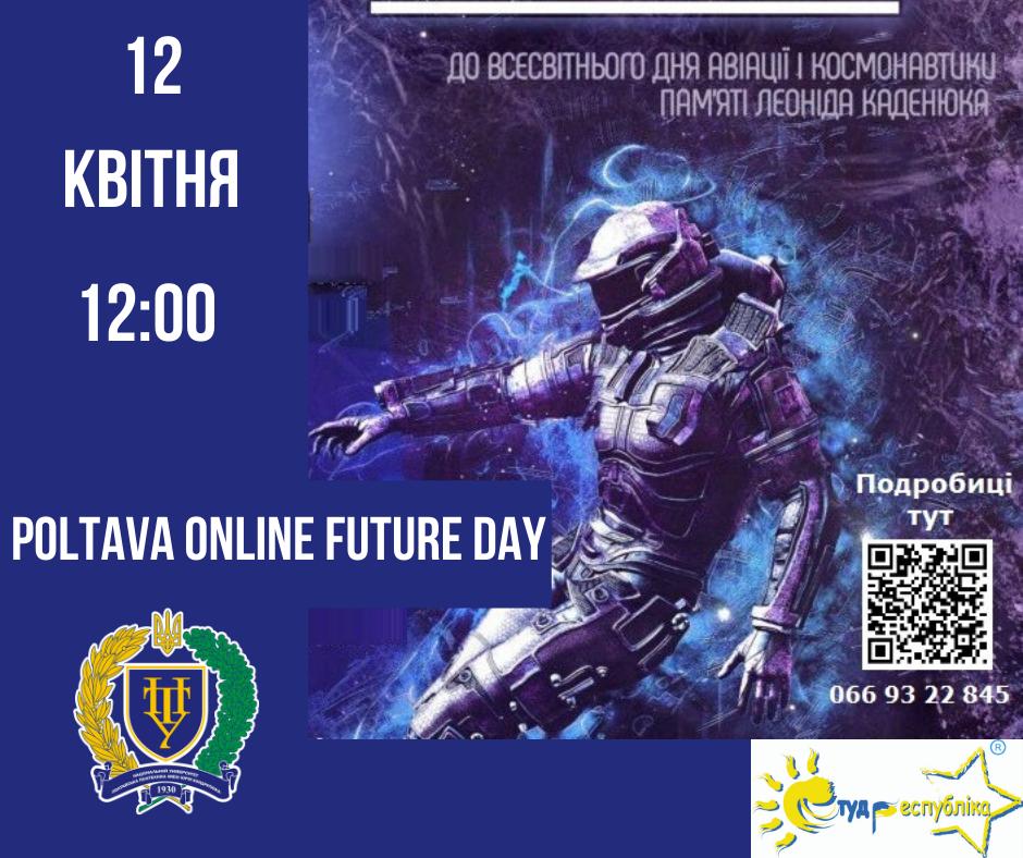 Університет став партнером полтавського Online Future Day