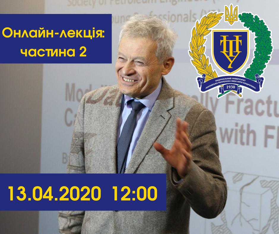 Відкрита реєстрація на другу частину лекції професора Браніміра Цвєтковича