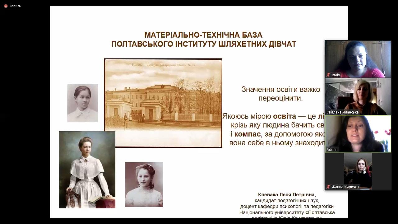 У Всеукраїнський  день психолога презентували наукові напрацювання та обговорили досвід відомих практиків