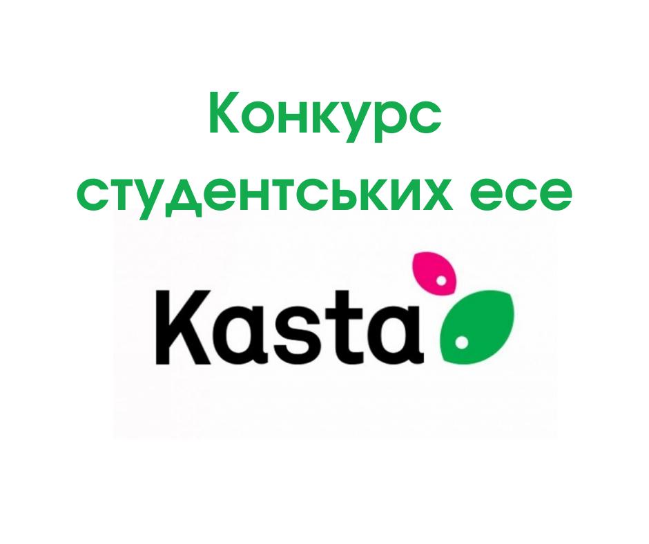 Kasta.ua оголосила конкурс студентських есе про карантин