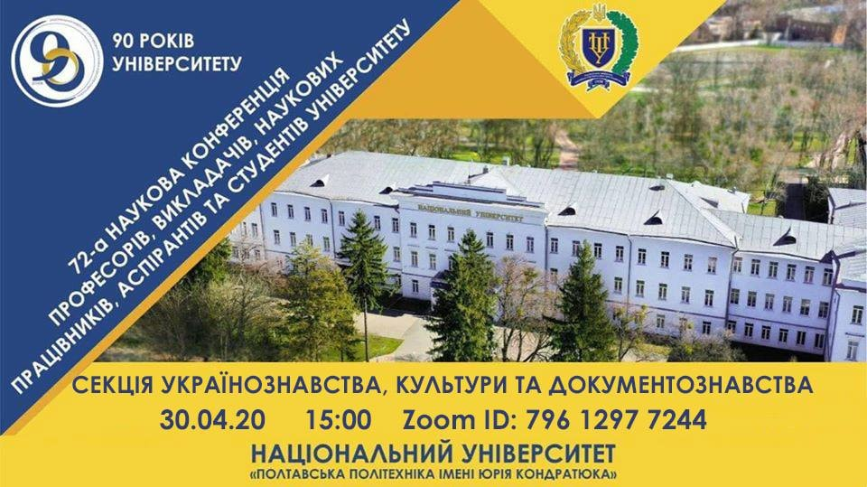 На засіданні секції українознавства, культури та документознавства обговорили проблеми інфокомунікацій  в умовах глобалізації
