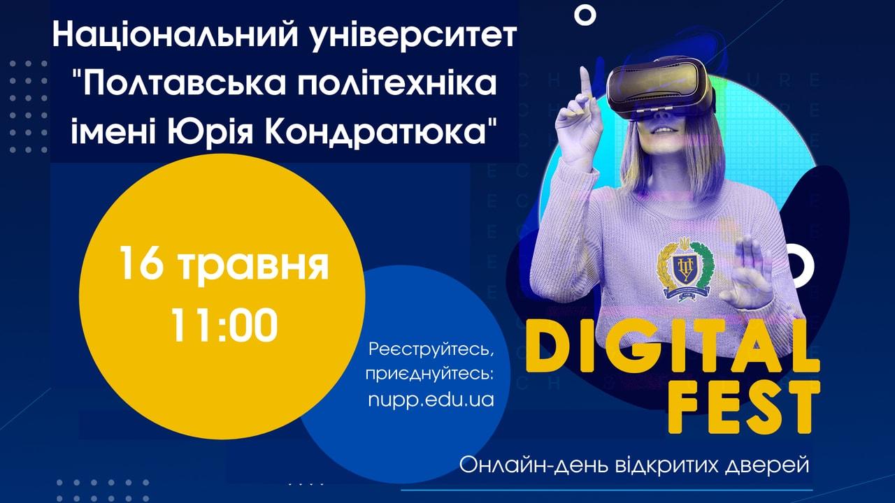 Digital Fest: університет запрошує на інтерактивну онлайн зустріч у День науки