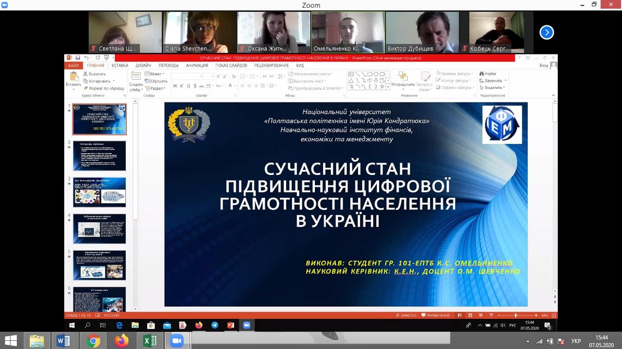 Цифрова грамотність, енергоменеджмент та «зелений» туризм в Україні стали одними з головних тем на засіданні секції економічної теорії  та економічної кібернетики