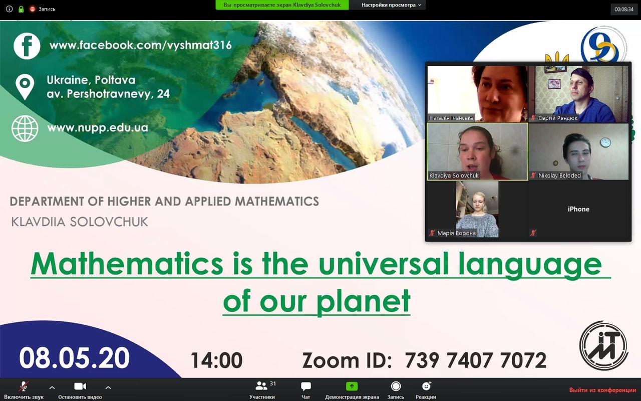 У роботі студентського математичного гуртка взяли участь полтавські ліцеїсти та студенти - іноземці
