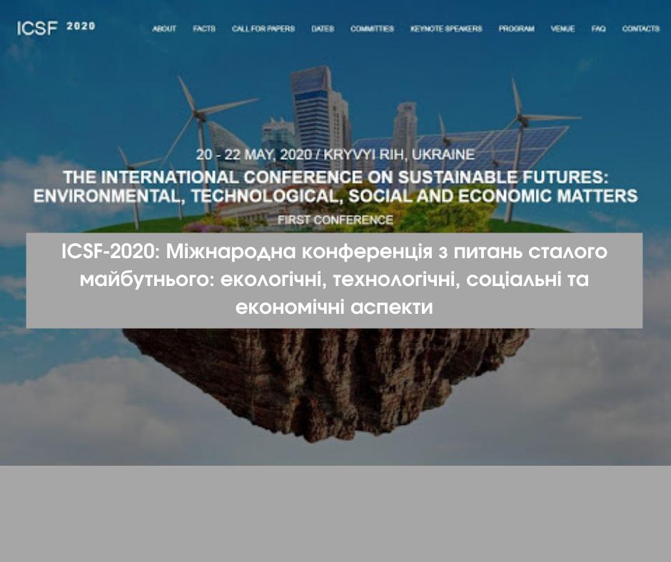 ICSF-2020: науковці з різних країн світу обговорювали цілі ООН і стале майбутнє