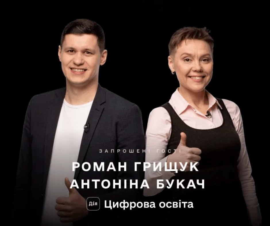 Teachers Become Participants in Educational Series By Ministry of Digital Transformation of Ukraine and Google