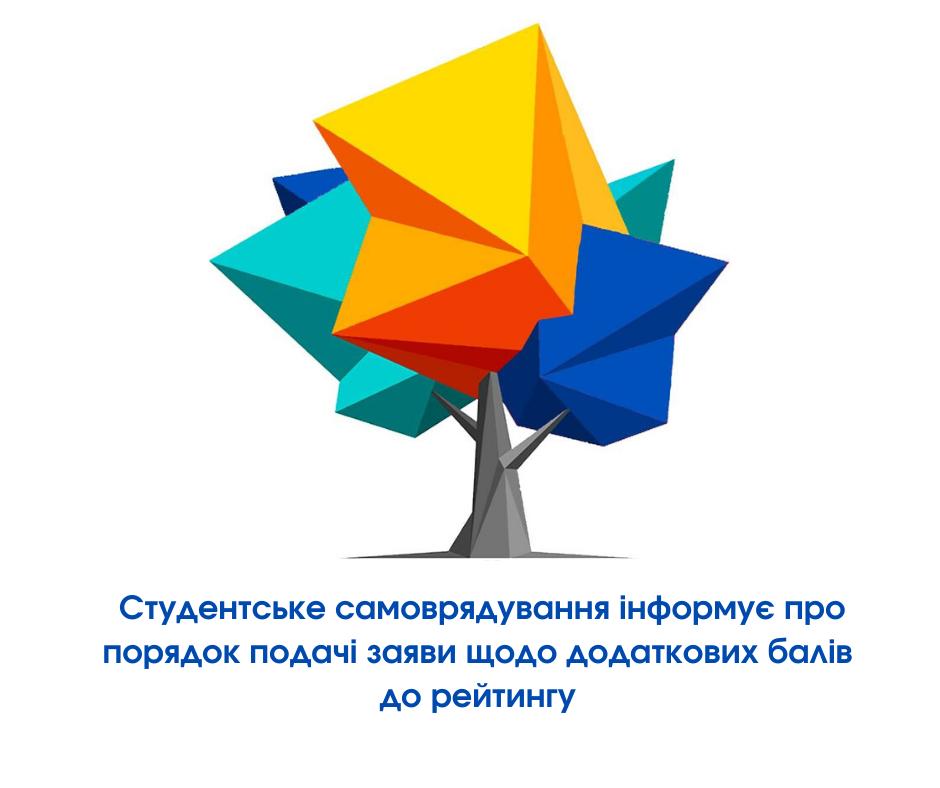 Студпарламент нагадує: завершується подача заяв на зарахування додаткових балів для стипендії