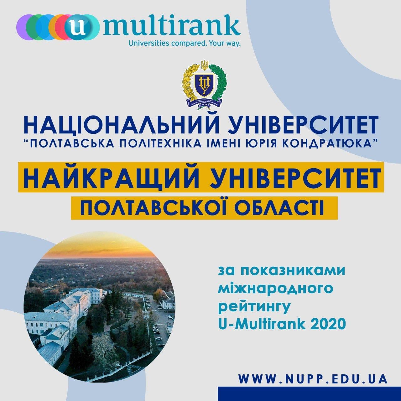 У світовому рейтингу  U-Multirank 2020 політехніка посіла перше місце серед університетів Полтавщини