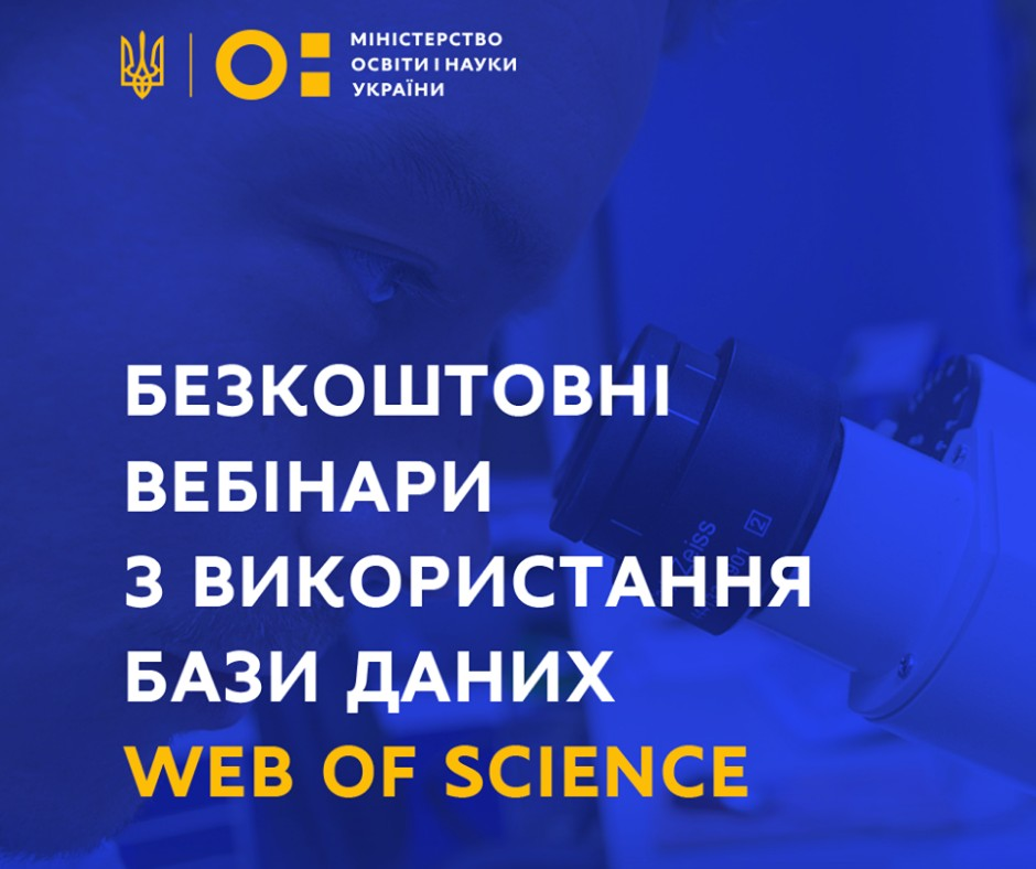 Polytechnic Scientists Improve Their Skills Of Working With Web Of Science