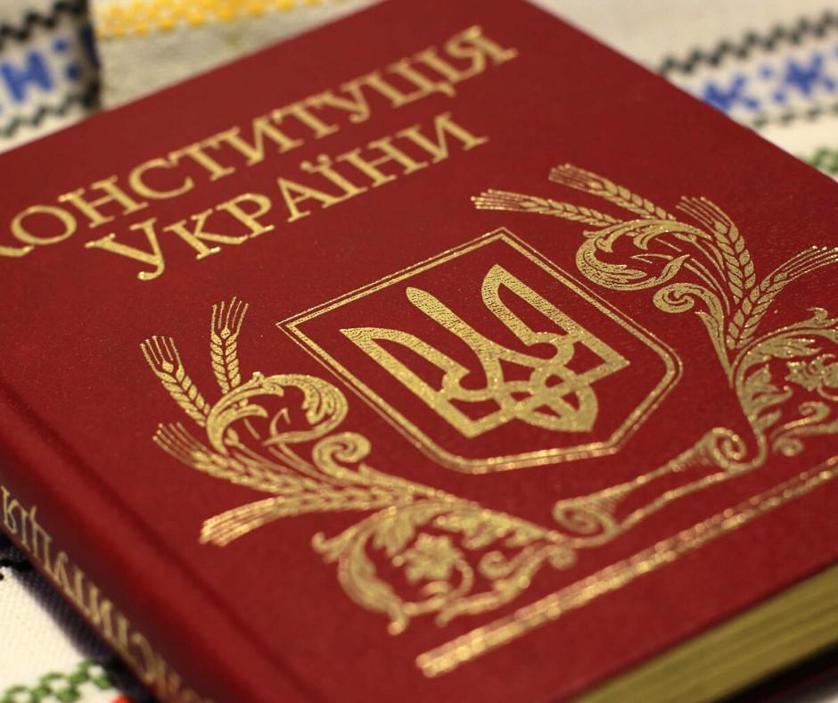 Конституційні гарантії: правники і викладачі обговорили Основний Закон України