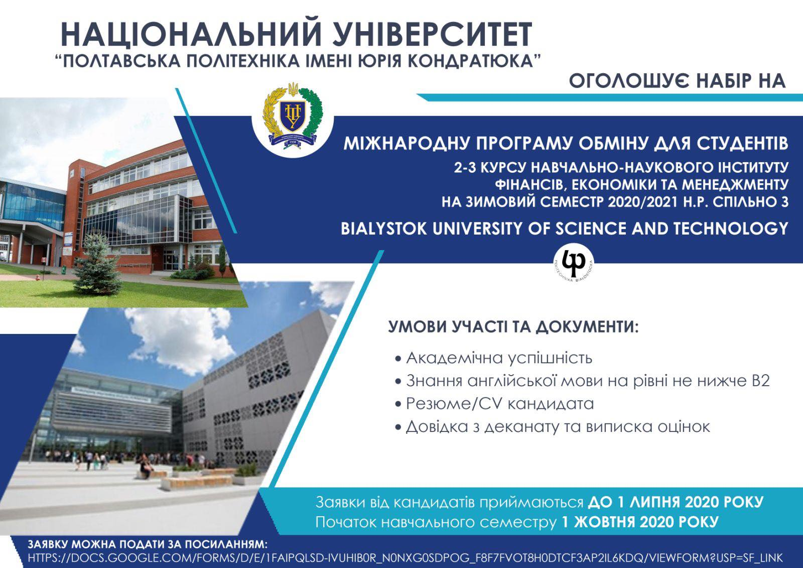 Studying In Poland: Students Invited To Participate In Exchange Program With Bialystok University Of Science And Technology