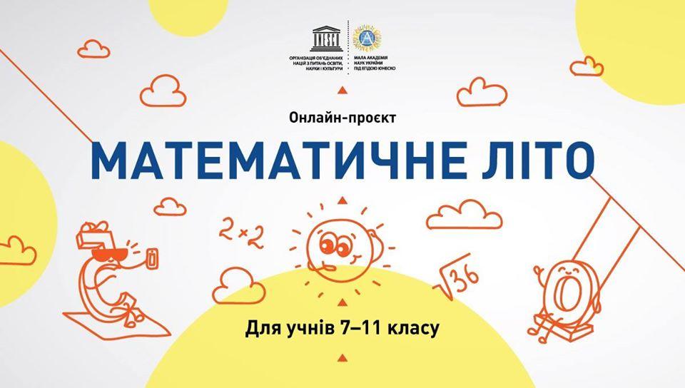 «Математичне літо»: Мала академія наук України  запрошує учнів Полтавщини у безкоштовний  онлайн – проєкт