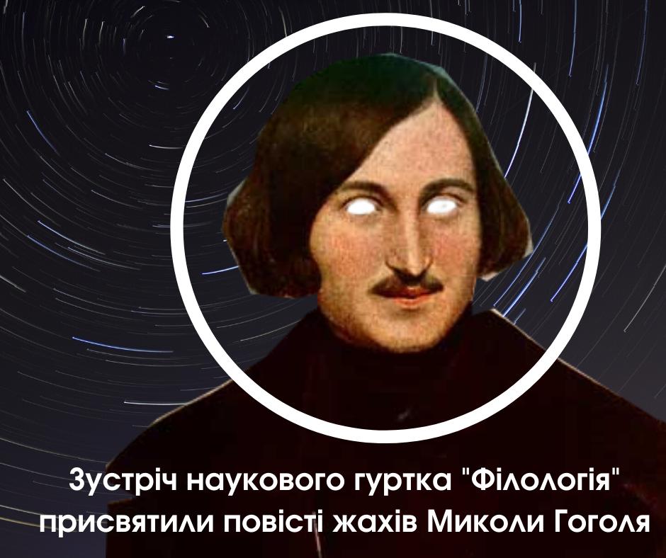 Найжахливіший образ Гоголя: учасники наукового гуртка «Філологія» дискутували про суперечливого персонажа літератури і кіно
