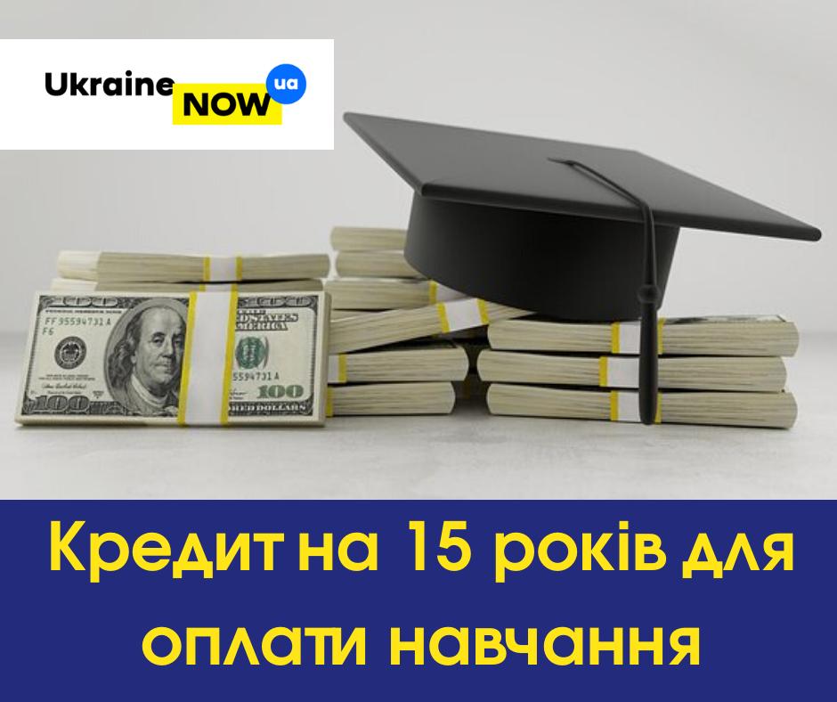 Розстрочка на 15 років: студенти можуть навчатись в кредит, а платити після випуску