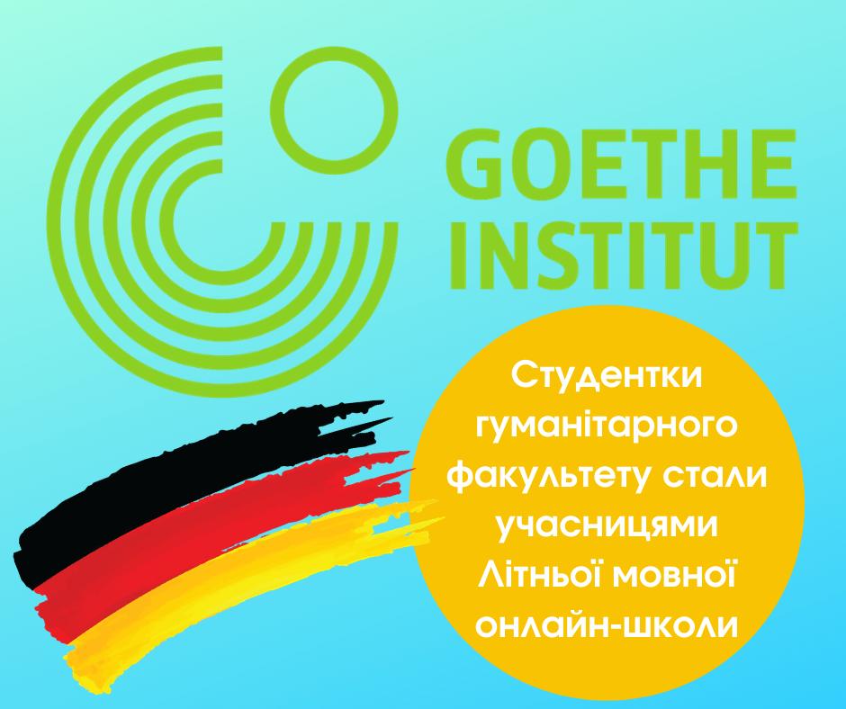 Майбутні перекладачі стали учасниками Літньої мовної онлайн-школи від Goethe-Institut