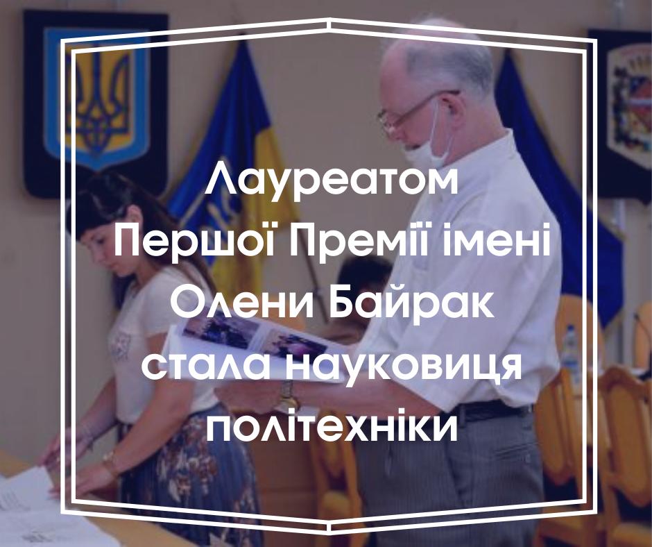 Науковиця університету стала лауреатом Премії імені Олени Байрак