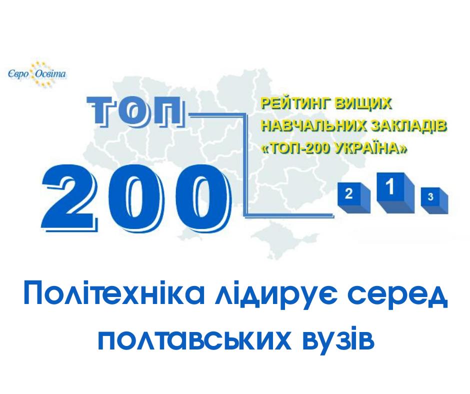 Політехніка стала лідером серед полтавських вузів в академічному рейтингу «ТОП-200 УКРАЇНА 2020»