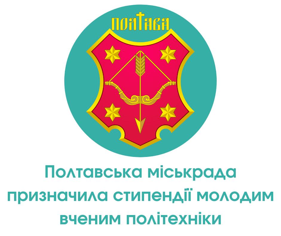 Полтавська міська рада призначила стипендії молодим вченим політехніки