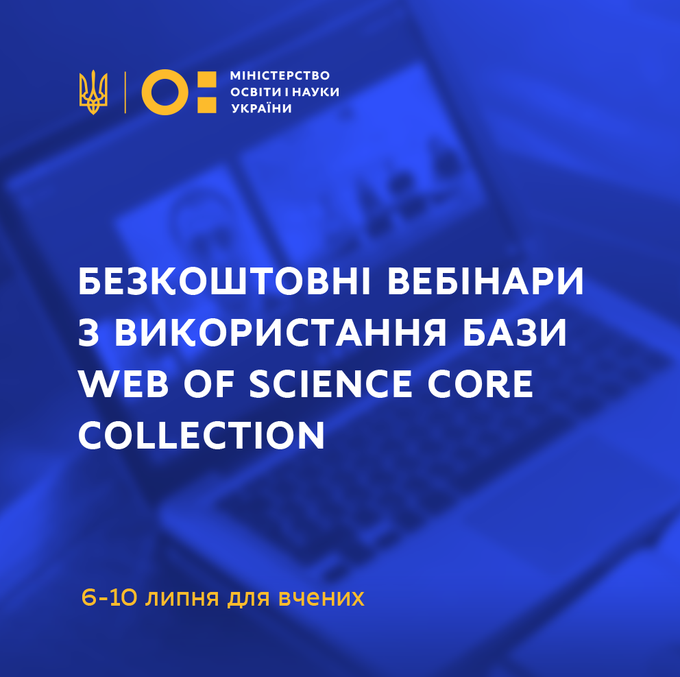 Philology Scientists Participate In Last Summer Series Of Webinars By Ministry Of Education And Science Of Ukraine
