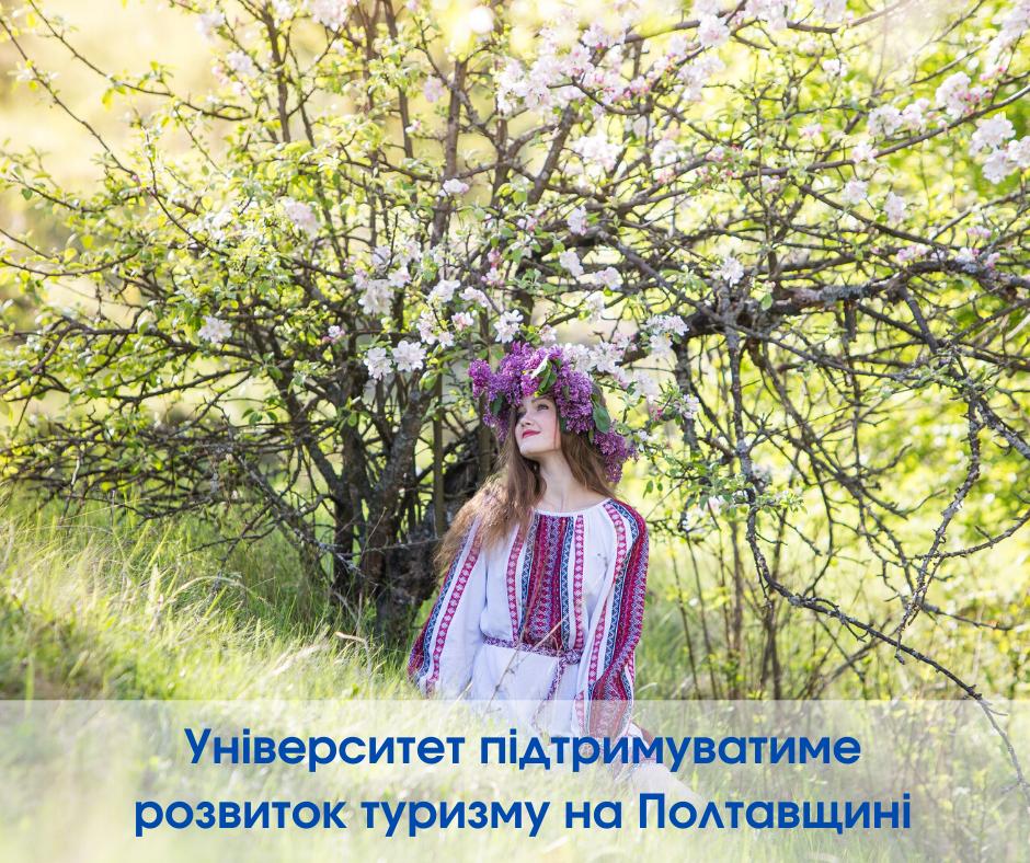 Університет підтримуватиме розвиток туризму на Полтавщині