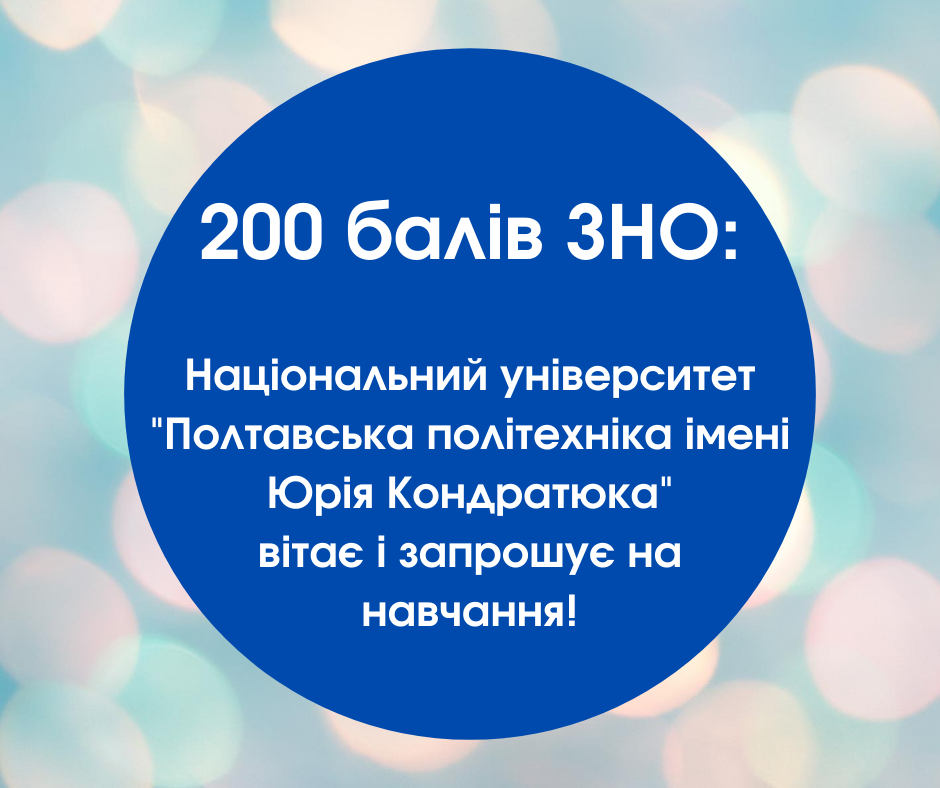 Політехніка вітає чемпіонів ЗНО-2020 з Полтавщини і запрошує на навчання!