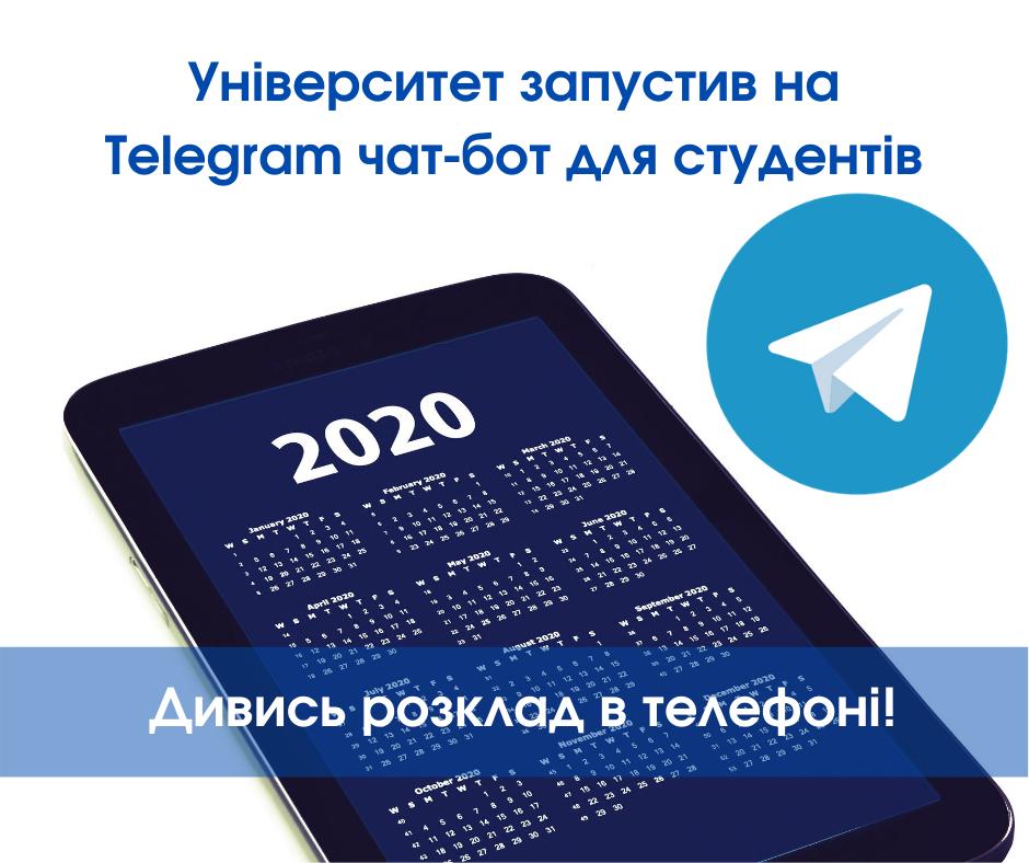 Розклад занять завжди в телефоні: університет запустив на Telegram чат-бот для студентів