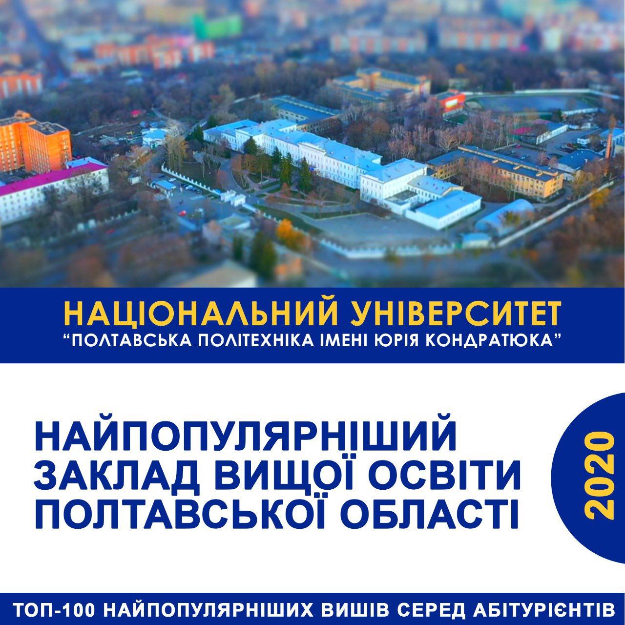 Політехніка стала найпопулярнішим полтавським університетом серед абітурієнтів