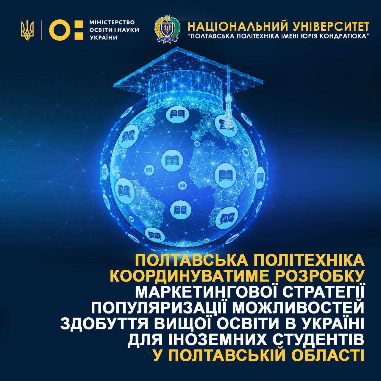 Університет координуватиме проєкт МОН у Полтавській області для іноземних студентів