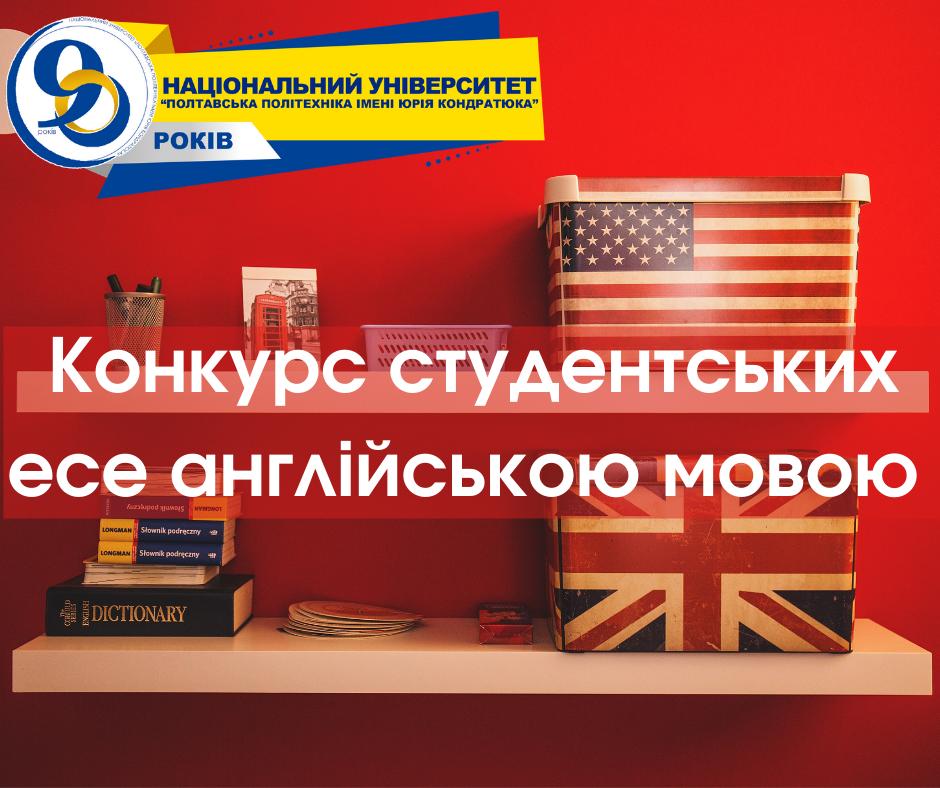«Мій університет»: оголошено конкурс студентських есе англійською мовою