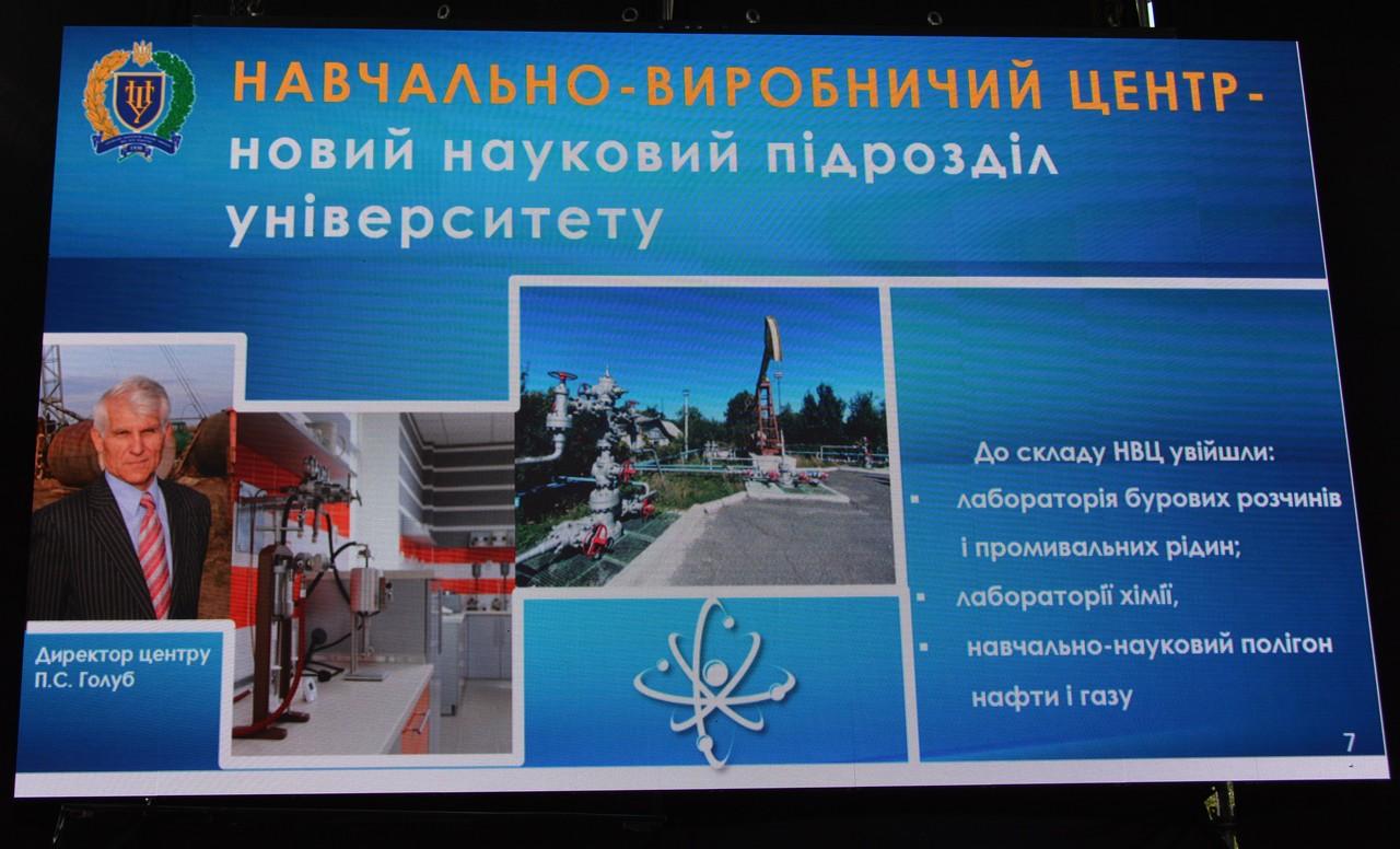 Наука і бізнес: у політехніці відкрили навчально-виробничий центр нафти і газу