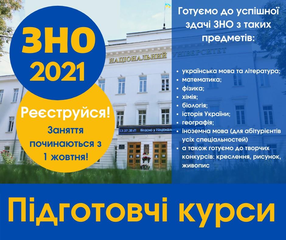 ЗНО-2021: політехніка запрошує на підготовчі курси!