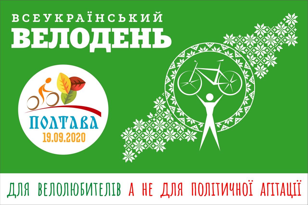 Велодень-2020: студенти політехніки долучилися до спортивної акції до Дня міста