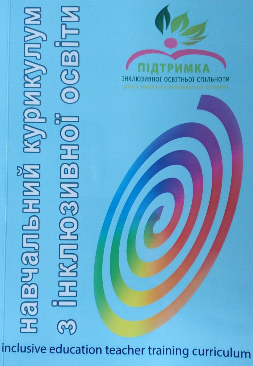 Майбутнім фізичним терапевтам та ерготерапевтам розповіли про діяльність інклюзивних центрів