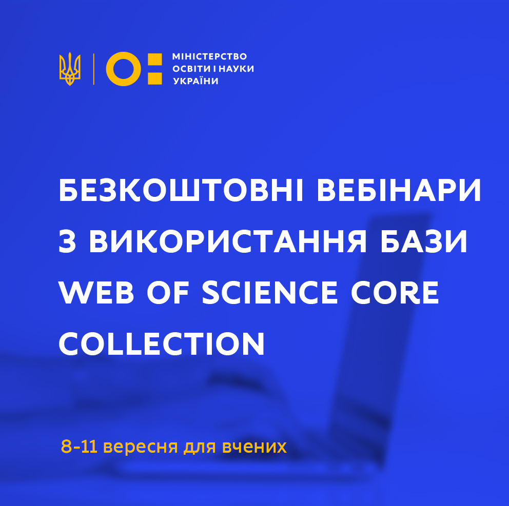 Професорка отримала сертифікати учасника вебінарів для користувачів світової бази даних
