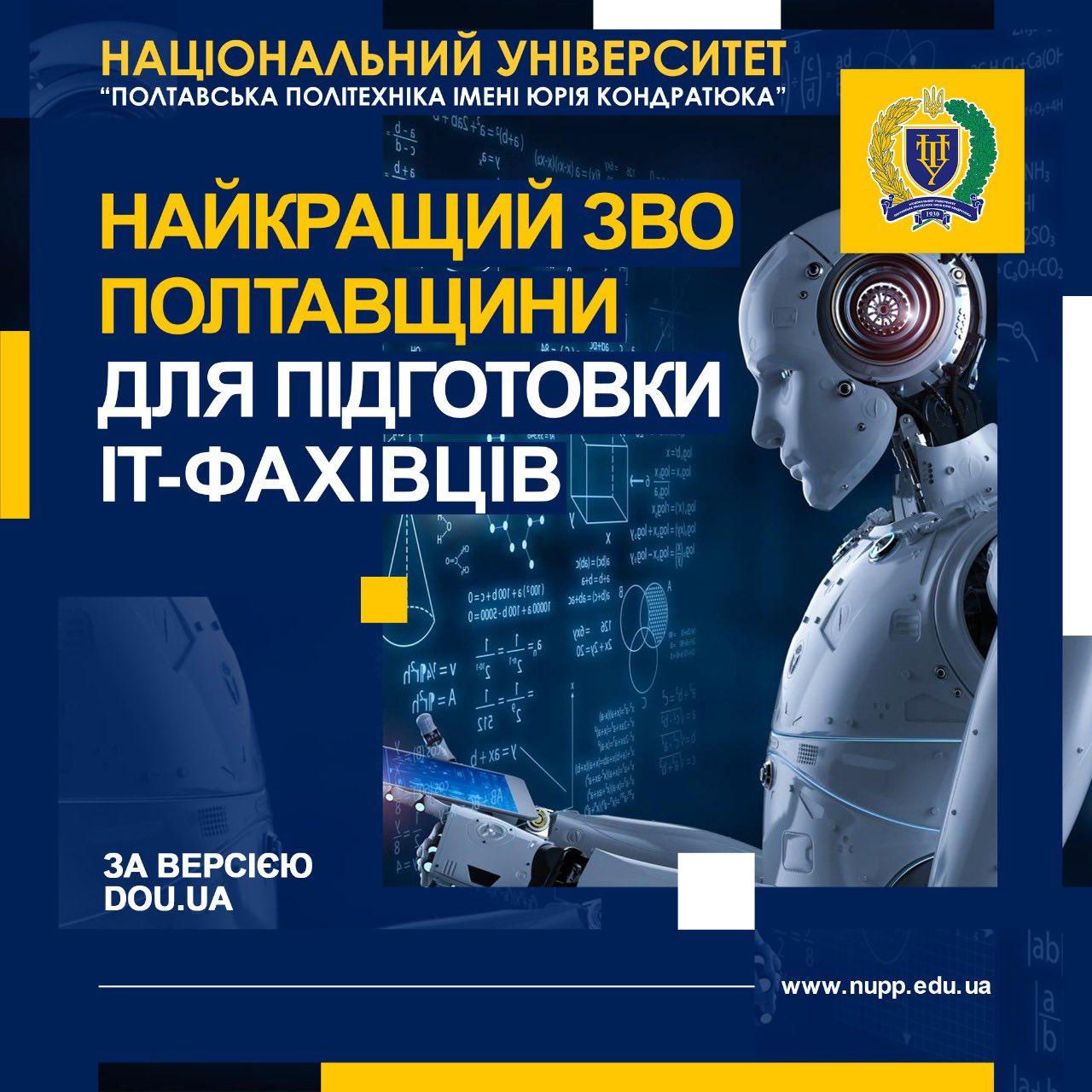Рейтинг вишів для ІТ-галузі 2020: політехніка стала найкращим університетом Полтавщини