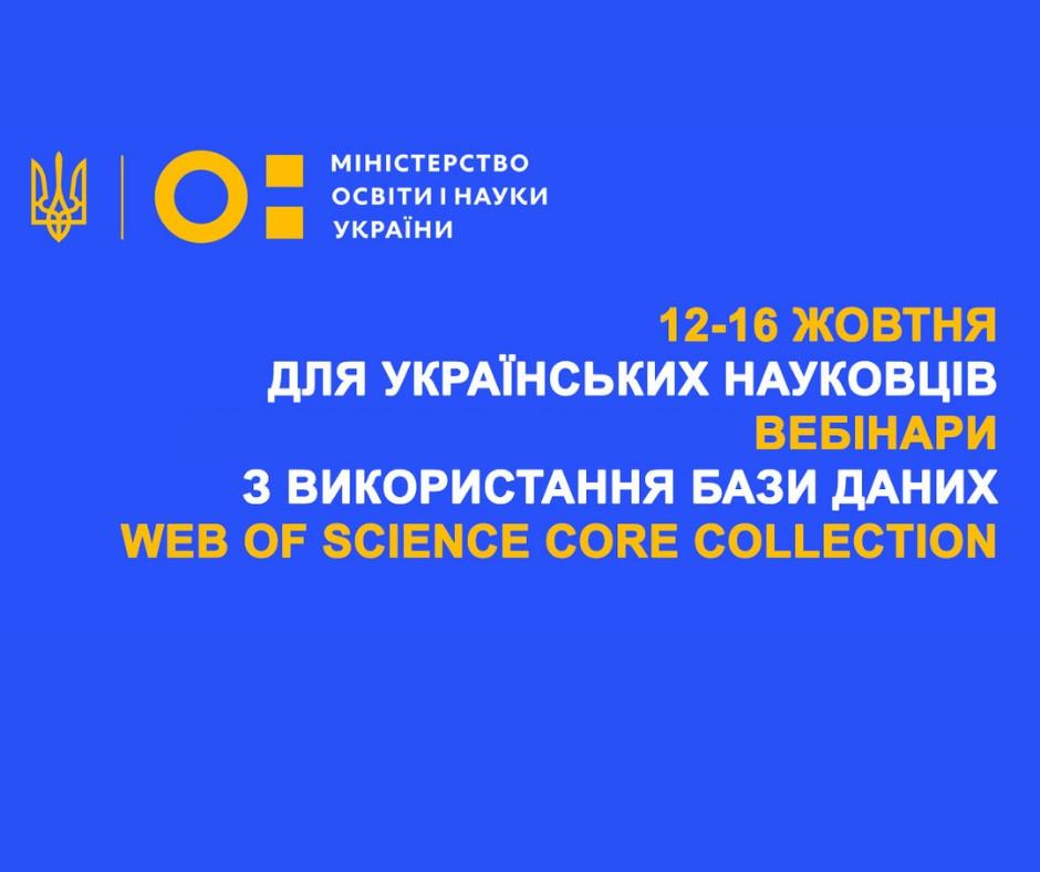 Викладачі-філологи взяли участь у жовтневій серії вебінарів про застосування наукометрії для успішної наукової діяльності