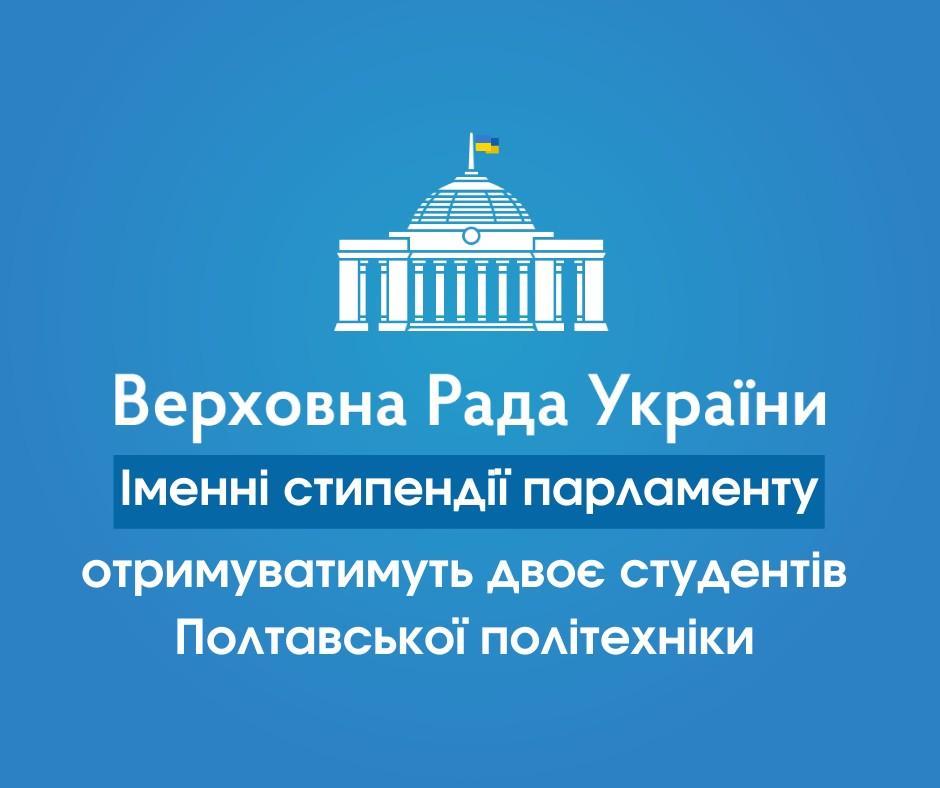 Студенти політехніки отримуватимуть іменні стипендії Верховної Ради України