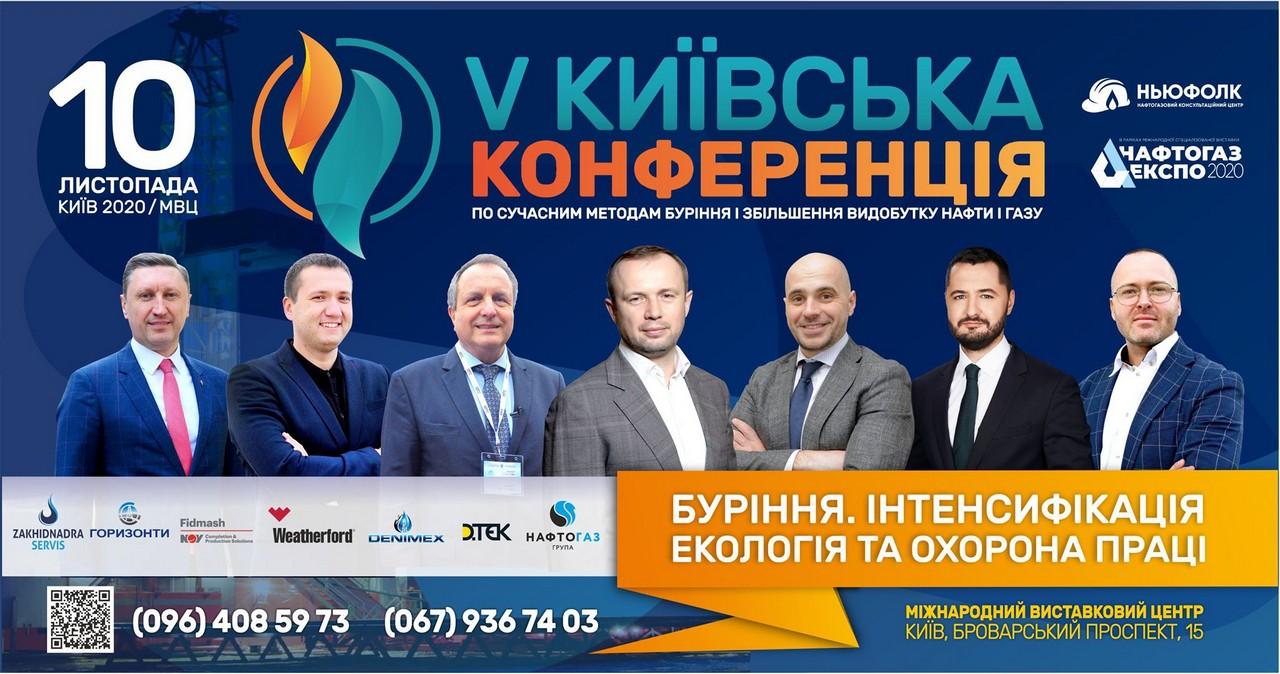 V Київська конференція: лідери нафтогазової галузі обговорили стратегії подолання кризового періоду