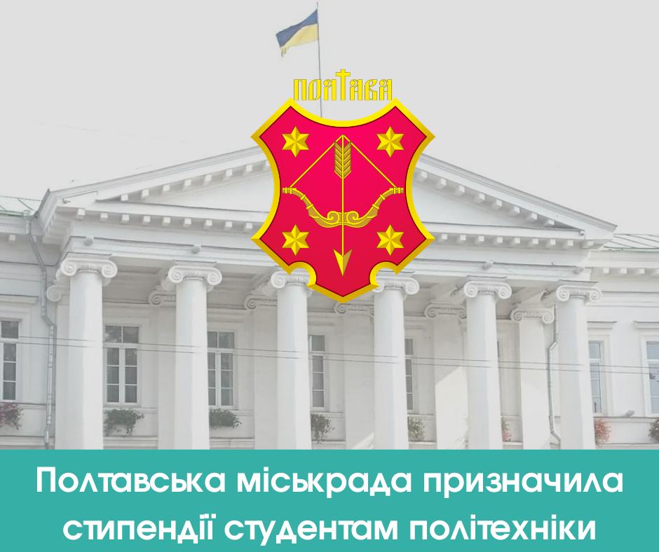 Полтавська міська рада призначила стипендії студентам політехніки