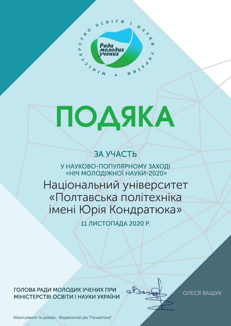 Рада молодих вчених політехніки відзначена Подякою за участь у молодіжному науково-популярному заході