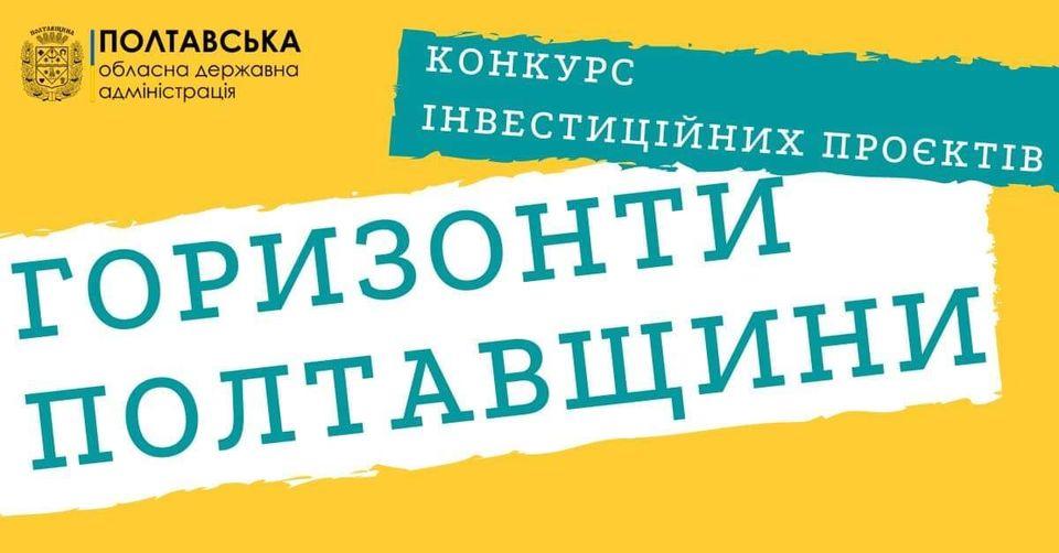 Стартап студента Полтавської політехніки переміг на конкурсі інвестпроєктів «Горизонти Полтавщини»