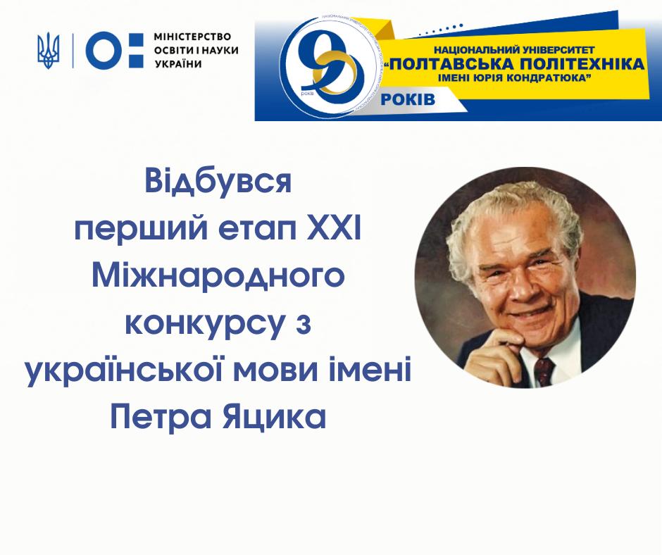 Визначили переможців першого етапу Міжнародного  конкурсу з української мови імені Петра Яцика