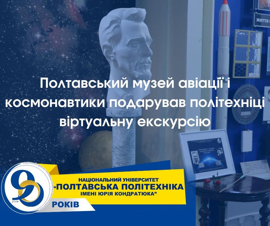 Полтавський музей авіації і космонавтики подарував політехніці віртуальну екскурсію