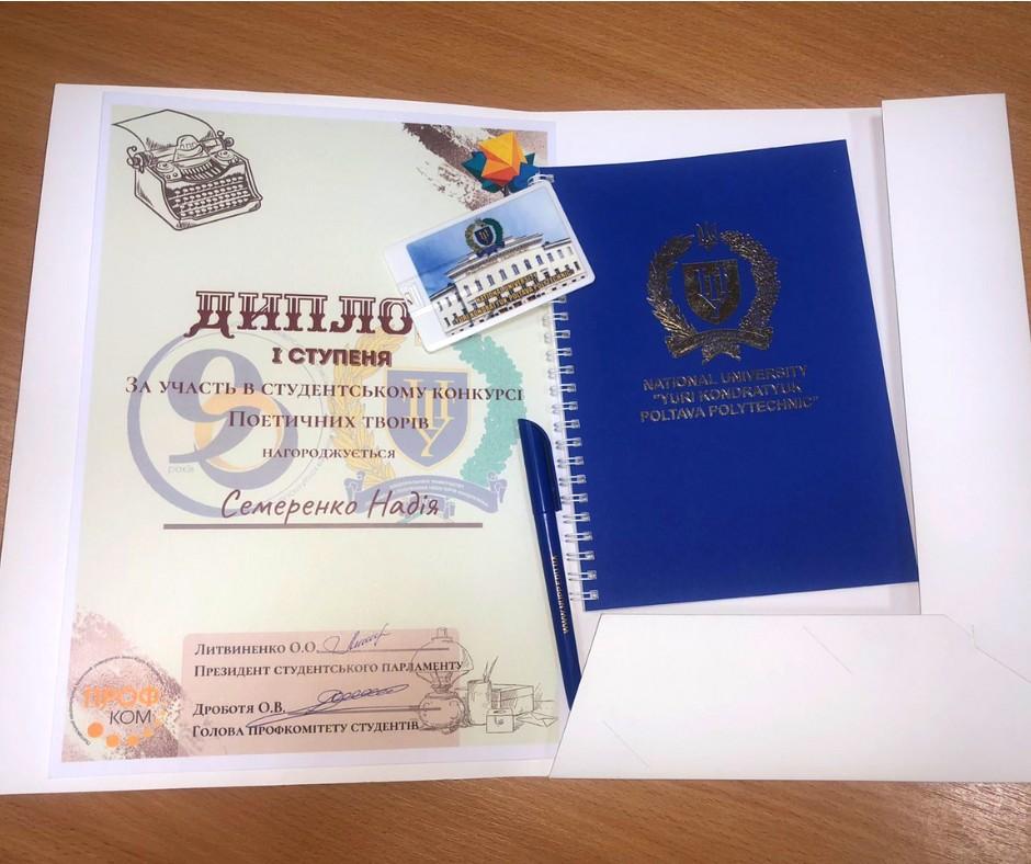 Профком нагородив переможців поетичного конкурсу до ювілею політехніки