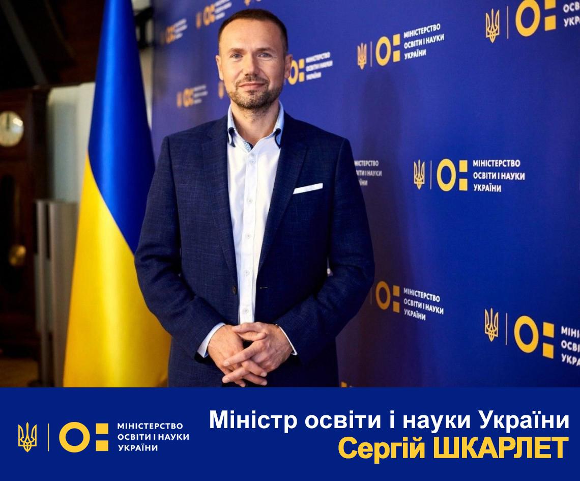 Верховна Рада призначила Міністра освіти і науки України